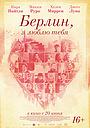 Фильм «Берлин, я люблю тебя» (2019)