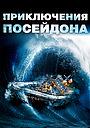 Фильм «Приключения «Посейдона»» (1972)