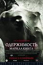 Фильм «Одержимость Майкла Кинга» (2014)