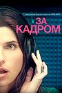 Фильм «За кадром...» (2013)