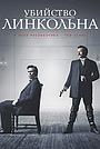Фильм «Убийство Линкольна» (2013)