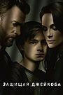 Сериал «Защищая Джейкоба» (2020)