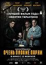 Фильм «Очень плохие парни» (2013)