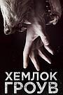 Сериал «Хемлок Гроув» (2013 – 2015)