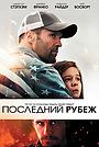 Фильм «Последний рубеж» (2013)