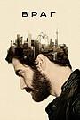 Фильм «Враг» (2013)