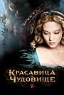 Фильм «Красавица и чудовище» (2014)