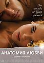 Фильм «Анатомия любви» (2014)