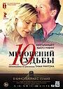 Фильм «10 мгновений судьбы» (2013)