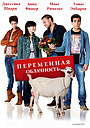 Фильм «Переменная облачность» (2012)