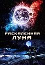Фильм «Раскалённая Луна» (2014)