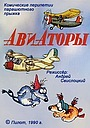 Мультфільм «Авиаторы» (1990)