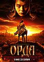 Фильм «Орда» (2011)