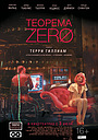 Фильм «Теорема Зеро» (2013)