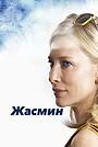 Фильм «Жасмин» (2013)
