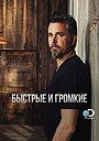 Сериал «Быстрые и громкие» (2012 – ...)