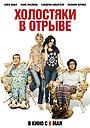 Фильм «Холостяки в отрыве» (2013)