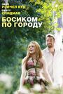 Фильм «Босиком по городу» (2014)