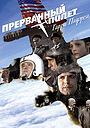 Фильм «Холодная война: Прерванный полёт Гарри Пауэрса» (2009)