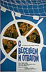 Фильм «С весельем и отвагой» (1973)