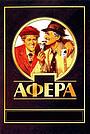 Фильм «Афера» (1973)
