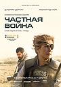 Фильм «Частная война» (2018)