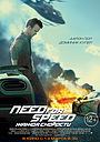 Фильм «Need for Speed: Жажда скорости» (2014)