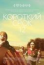 Фильм «Короткий срок 12» (2013)