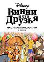 Сериал «Винни Пух и его друзья. Маленькие приключения» (2011 – 2014)