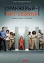 Сериал «Оранжевый — хит сезона» (2013 – 2019)