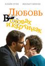 Фильм «Любовь в словах и картинах» (2013)