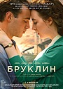 Фильм «Бруклин» (2015)