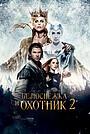 Фильм «Белоснежка и Охотник 2» (2016)