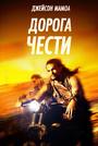 Фильм «Дорога чести» (2014)