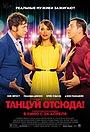 Фильм «Танцуй отсюда!» (2014)