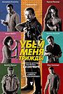 Фильм «Убей меня трижды» (2014)