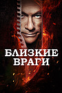 Фильм «Близкие враги» (2013)