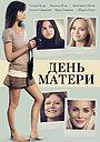 Фильм «День матери» (2016)