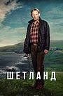 Сериал «Шетланд» (2013 – ...)