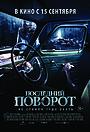 Фильм «Последний поворот» (2014)