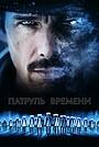 Фильм «Патруль времени» (2013)