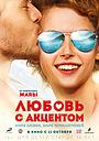 Фильм «Любовь с акцентом» (2012)