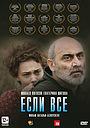 Фильм «Если все» (2012)
