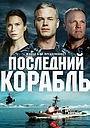 Сериал «Последний корабль» (2014 – 2018)