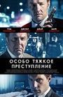 Фильм «Особо тяжкое преступление» (2013)