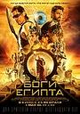 Фильм «Боги Египта» (2016)