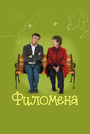 Фильм «Филомена» (2013)