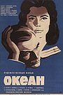 Фильм «Океан» (1973)