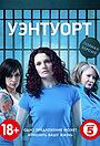 Сериал «Уэнтуорт» (2013 – ...)