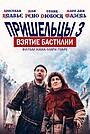Фильм «Пришельцы 3: Взятие Бастилии» (2016)